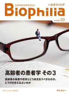 BIOPHILIA電子版33号(2020年4月・春号)