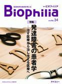 BIOPHILIA電子版34号(2020年10月・2号) : 発達障害の患者学─治す医療から治し支える医療へ