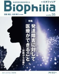 BIOPHILIA 電子版35号(2021年1月・3号)