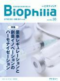 BIOPHILIA 電子版36号(2021年7月・1号) : 薬事レギュレーションと創薬イノベーションのハーモナイゼーション