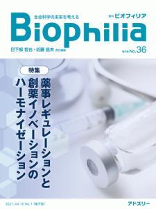 BIOPHILIA 電子版36号(2021年7月・1号)
